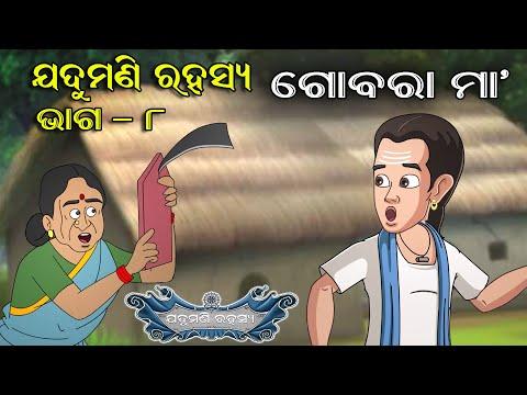 Jadumani Rahasya    Part 8    Gobara Maa
