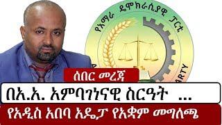 Ethiopia: ሰበር መረጃ |  አነጋጋሪው የአዴፓ የአዲስ አበባ ኮሚቴ የአቋም መግለጫ  | ADP Amhara