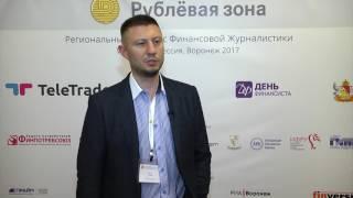 TeleTrade: Мнение руководителя «Национального Рейтингового Агентства» Павла Самиева о конкурсе