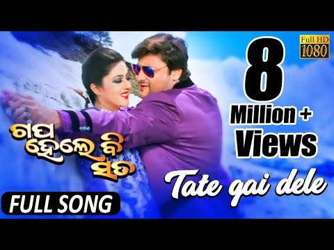 Tate Gaidele  Full Video Song | Gapa Hele Bi Sata Odia Movie 2016 | Anubhab, Barsha - Tcp
