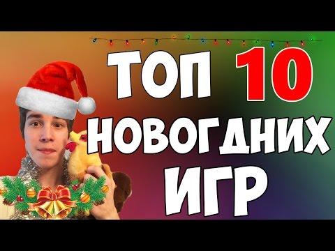 ТОП 10 НОВОГОДНИХ ИГР