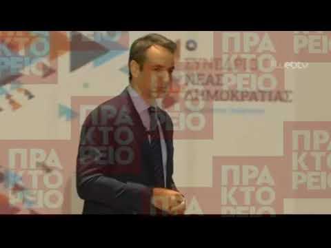 Oμιλία του κ. Μητσοτάκη στο 7ο προσυνέδριο της Νέας Δημοκρατίας