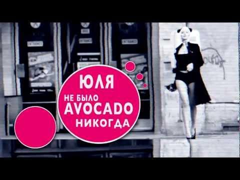 Video NIKITA - AVOCADO [OFFICIAL TRAILER] download in MP3, 3GP, MP4, WEBM, AVI, FLV January 2017