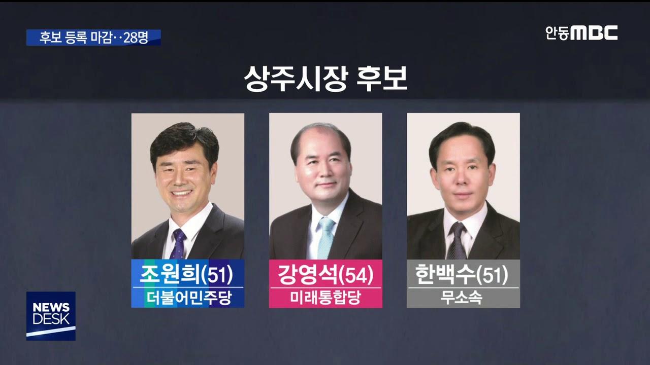 R] 4.15 총선 후보 등록 마감..50대 가장 많아