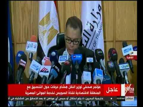 كلمة الدكتور هشام عرفات خلال المؤتمر الصحفى