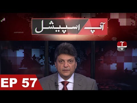 Download Aap Special   Latest Technology and Youth of Pakistan    Aneeq Naji   12 Feb 2019   Aap News HD Mp4 3GP Video and MP3