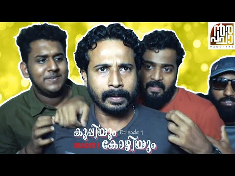 Kuppiyum Kozhiyum   EP-01   New Mini Web Series   Panchara   കുപ്പിയും കോഴിയും   പൻചാര   #trending