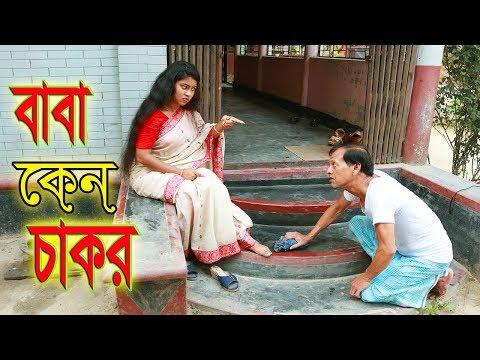 "Download বাবা কেন চাকর | জীবন বদলে দেয়া একটি শর্টফিল্ম ""অনুধাবন""- ৫২ | Onudhabon 52 | Bangla Short Film hd file 3gp hd mp4 download videos"