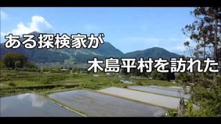 木島平村の・・・
