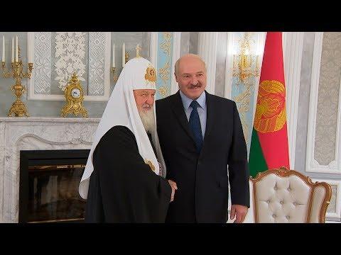 Лукашенко встретился с Патриархом Кириллом во Дворце Независимости