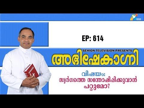 Abhishekagni I Episode 614