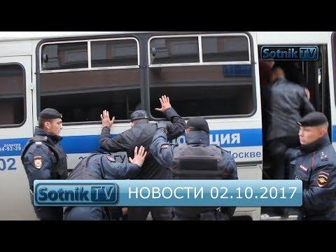ИНФОРМАЦИОННЫЙ ВЫПУСК 02.10.2017