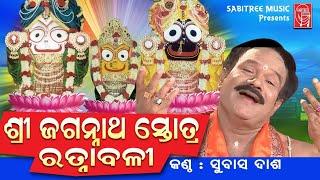 Video Shree Jaganath Stotra Ratnabali | Spiritual Odia | Subash Das | Rabi Tripathy | Sabitree Music download in MP3, 3GP, MP4, WEBM, AVI, FLV January 2017