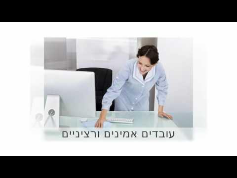 ניקיון משרדים בחיפה והצפון