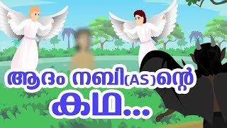 Video ആദംനബി (AS) പ്രവാചക ചരിത്രം | Quran Stories Malayalam | Malayalam Animation Cartoon For Children 4K MP3, 3GP, MP4, WEBM, AVI, FLV Juli 2018