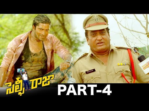 Selfie Raja Full Movie Part 4 || Allari Naresh, Kamna Ranawat, Sakshi Chowdhary
