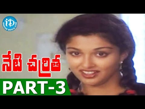 Neti Charitra Full Movie Part 3 || Suman, Gowthami, Suresh || Muthyala Subbaiah