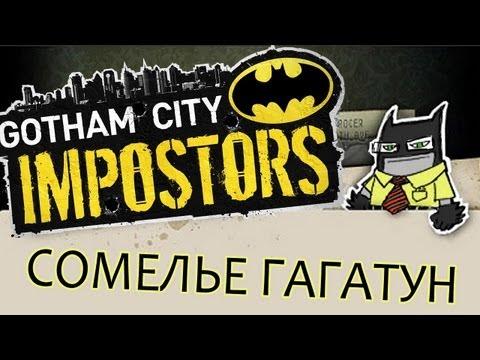 Сомелье Гагатун - Gotham City Impostors