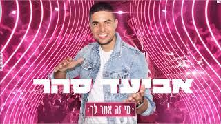 הזמר אביעד סהר - מחרוזת