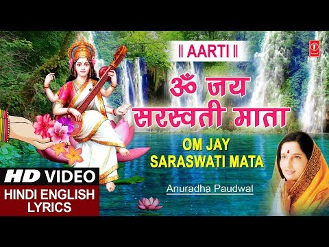 Video माँ सरस्वती आरती ॐ जय सरस्वती माता Saraswati Aarti, FULL VIDEO,Hindi English Lyrics,ANURADHA PAUDWAL download in MP3, 3GP, MP4, WEBM, AVI, FLV January 2017