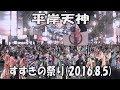 【平岸天神】弥栄を願って 2016.8.5 すすきの祭り YOSAKOIソーラン [JIN_papa2]