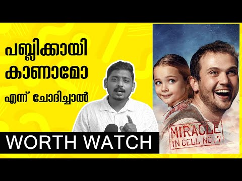 Miracle in Cell No 7 (Turkish Version) Malayalam Review | Worth Watch | Unni Vlogs | Netflix India
