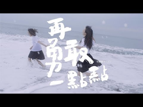 有感覺 F.E.E.L. - 再勇敢一點點 Tougher Please (Official Music Video)