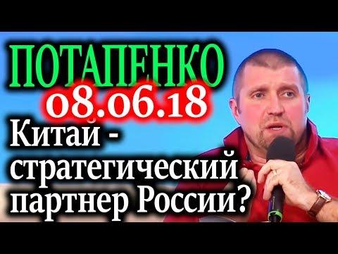 ПОТАПЕНКО. Путин едет в Китай чтобы завершить сделку 08.06.18 - DomaVideo.Ru