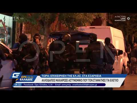 Video - Ροδόπη : Μετανάστης μαχαίρωσε αστυνομικό στη διάρκεια ελέγχου (εικόνες)