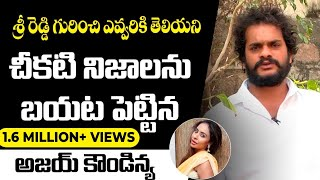 Video Director Ajay Koundinya Comments On Sri Reddy | Sri Reddy Controversy | Socialpost MP3, 3GP, MP4, WEBM, AVI, FLV Maret 2018