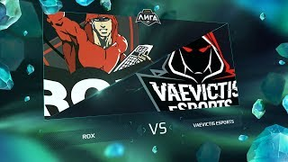 ROX vs VS - Неделя 1 День 2 / LCL