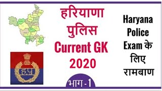 Download Video Haryana Police Latest GK 2018 in Hindi for HSSC - Haryana Police Current Affairs 2018 - Part 1 MP3 3GP MP4