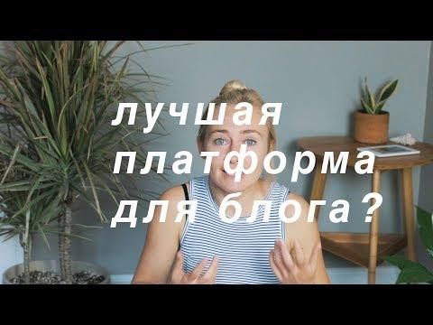 КАК ВЫБРАТЬ ПЛАТФОРМУ ДЛЯ БЛОГА - DomaVideo.Ru
