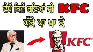 Video KFC Motivational Success Story in punjabi   ਦੇਖੋਂ KFC kime banya ਧੱਕੇ ਖਾ ਖਾ ਕੇ । MP3, 3GP, MP4, WEBM, AVI, FLV Oktober 2018