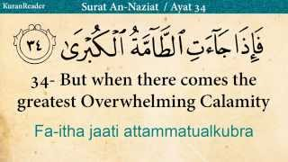 Quran : 79 Surat An Naziat  (Those who drag forth) - Arabic and English Audio Translation HD