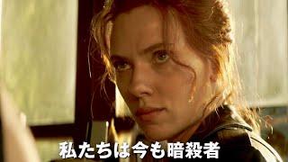 映画『ブラック・ウィドウ』本編映像