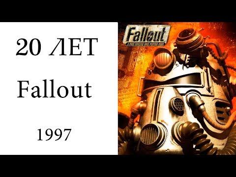 20 лет Fallout