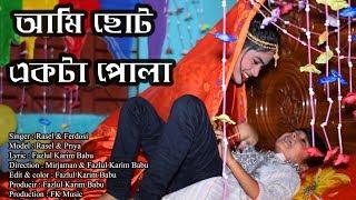 Download Video Ami Soto Akta Pola । Juyan Akta Maiyyar Loge Babay Dise Biya । Rasel & Priya । Bangla New Song 2018 MP3 3GP MP4