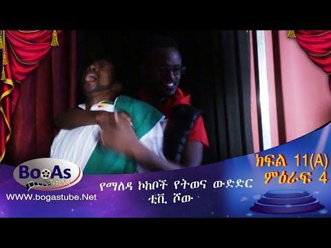 Ethiopia Yemaleda Kokeboch Acting TV Show Season 4 Ep 11A