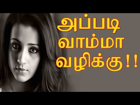 Actress Trisha on Support for Jallikattu | Iam not against Jallikattu