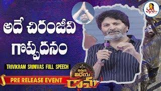 Trivikram Srinivas Emotional Speech At #VinayaVidheyaRama Pre Release Event | Ram Charan