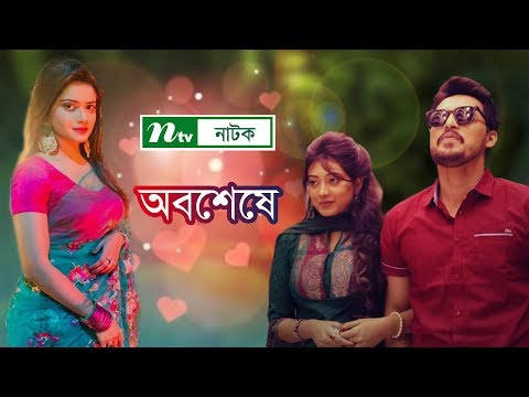Download অবশেষে | Obosheshe | Tanjin Tisha | Irfan Sazzad | NTV Natok 2019 hd file 3gp hd mp4 download videos