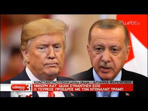 Εκτός προγράμματος συνάντηση Τραμπ – Ερντογάν | 04/12/2019 | ΕΡΤ