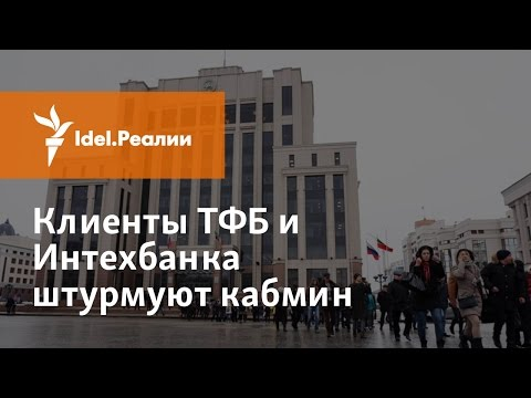 ШТУРМ КАБМИНА ТАТАРСТАНА КЛИЕНТАМИ ТФБ - DomaVideo.Ru