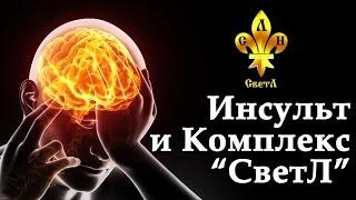 """Инсульт и Комплекс """"СветЛ"""""""