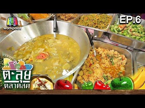 ตะลุยตลาดสด | อาหารเจสุดอร่อย  | ตลาดอ่อนนุชเฟรชมาร์ท | EP.6 | 14 พ.ย. 59 Full HD