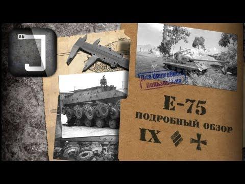 E-75. Броня, орудие, снаряжение и тактики. Подробный обзор