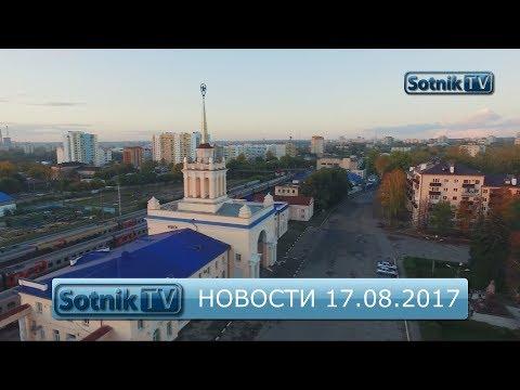 ИНФОРМАЦИОННЫЙ ВЫПУСК 17.08.2017