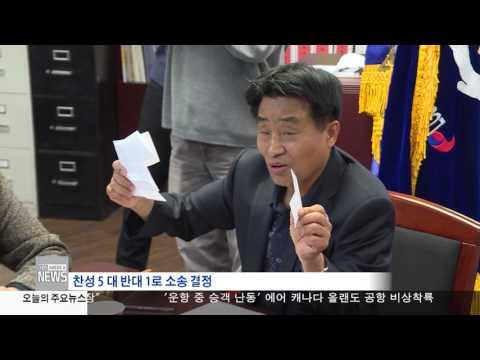 한인사회 소식 5.17.17 KBS America News