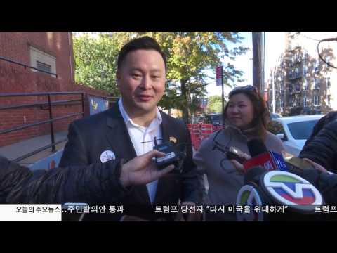 론 김 3선 성공, 뉴저지 한인 승전보 11.9.16 KBS America News